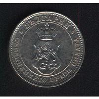 10 стотинок 1912 Болгария КМ# 25 медно-никелевый сплав