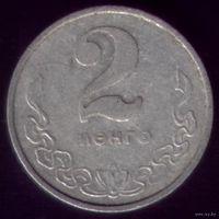 2 менге 1970 год Монголия