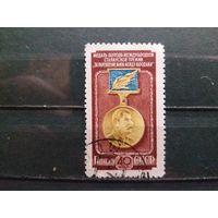 50% от каталога и ниже. СССР. 1953г. Медаль лауреата Сталинской премии. Полная серия. Гаш.
