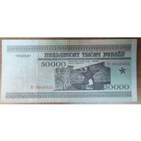 50000 рублей 1995 года, серия Кг