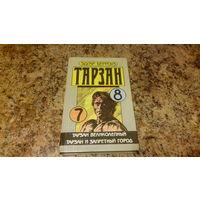 Тарзан - Тарзан Великолепный, Тарзан и запретный город - Берроуз - приключенческая классика