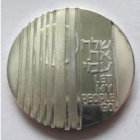 Израиль 10 лир 5731 (1971) Отпусти мой народ - серебро 26 гр. 0,900