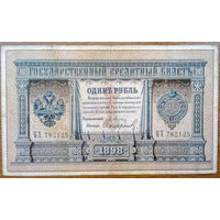 Россия, 1 рубль 1898 год, Р1, Плеске Софронов.
