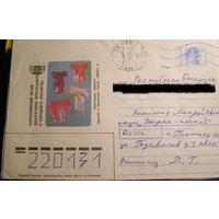 Россия ХМК 1992 Декоративно - прикладное искусство почта