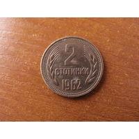 2 стотинки 1962 Болгария КМ# 60 латунь #39