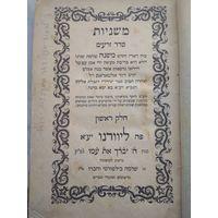Иудаика. Еврейская книга Мишнайот, Седер Зраим с огласовками. Ливорно, Италия.