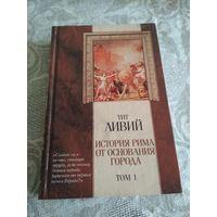 Тит Ливий. История Рима от основания города. 1 том