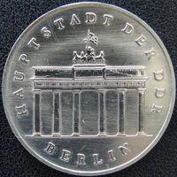 YS: ГДР, 5 марок 1987, города Германии - Берлин, Бранденбургские ворота, KM# 117, надпись далеко от края