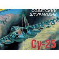 Штурмовик Су-25,   м. 72