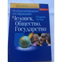 Тестирование человек общество государство 2006 г 110 стр