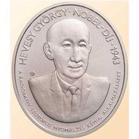 Венгрия 2000 форинтов 2018 года. Дьёрдь де Хевеши, венгерский химик, лауреат Нобелевской премии по химии. Состояние UNC!