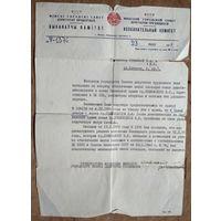 Минский городской исполком. Письмо об отказе в постановке на учет по обеспечению жилплощадью. 1973 г.