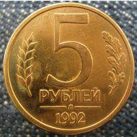 W: Россия 5 рублей 1992 (Л + М = две монеты одним лотом) МАГНИТНЫЕ (364)