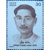 1980 г. Индия. 100 лет со дня рождения Премчанда.