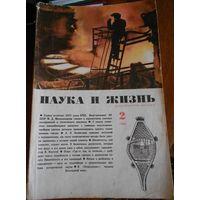 Журнал Наука и жизнь 1966г #2