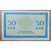 50 копеек 1915 года - Царская Россия - aUNC