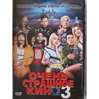Очень страшное кино 3 (Scary Movie 3) DVD-5