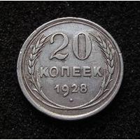 СССР, 20 копеек 1928г. Серебро