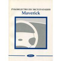 """Автомобиль """"Ford Maverick"""" - Руководство по эксплуатации. 2001 г."""