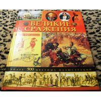 Великие сражения XVII - XIX веков. Более 500 цветных иллюстраций.