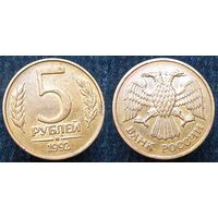 "W: Россия 5 рублей 1992 ""М"" МАГНИТ (489)"