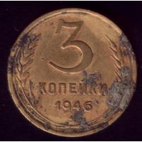 3 копейки 1946 год 15