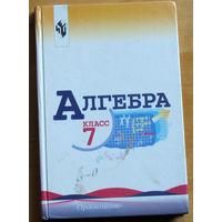 Алгебра 7 класс.