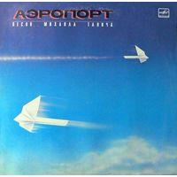 Михаил Танич - Аэропорт - LP - 1987