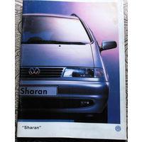 Рекламный буклет на автомобиль Volkswagen Sharan