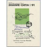 "Журнал ""Знание-Сила"", 1991, #9"