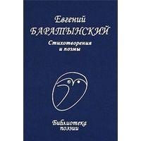 Баратынский Евгений. Стихотворения и поэмы