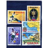 Гана. Ми 63-67.Футбол.Серия: Восточно-африканский чемпионат.1959. Полная серия.