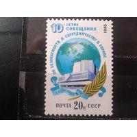 1985 Совещание по безопасности в Хельсинки**