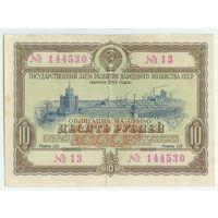 СССР, Облигация  10 рублей 1953 год.
