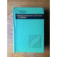 Статистические выводы и связи. 1973г.