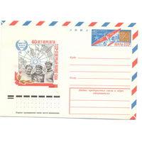 1977 год ХМК с ОМ 40 лет Перелета СССР-Северный полюс-США