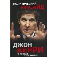"""Джон Керри. О России с """"любовью"""""""