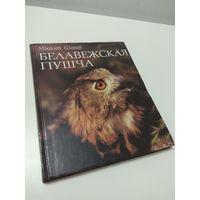 Белавежская пушча. Фотоальбом. 1988