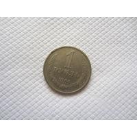 1 рубль 1964 г. СССР