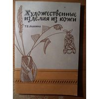 Татьяна Ананина Художественные изделия из кожи
