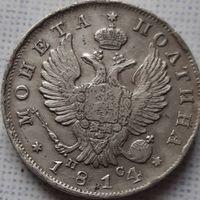 Полтина 1814 ПС Редкая!С Рубля!