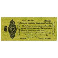 50 рублей 1919 года, май, ББ 0115, Сибирское Временное Правительство, Омск, Колчак