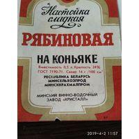 Этикетки от алкогольной продукции изготовленной в СССР.