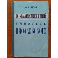 И. И. Гвай. О малоизвестной гипотезе Циолковского.