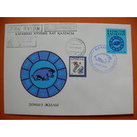КПД, Казахстан; Новый год. Год Кабана; 1995 (+2 марки, +штампы; +СГ, Алматы, синий).
