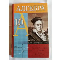 Алгебра. 10 класс. Кузнецова, Муравьева, Шнеперман