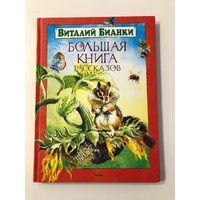 Виталий Бианки Большая книга