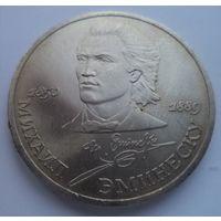 Михай Эминеску - молдавский поэт, классик румынской литературы. 1 рубль 1989 года. Юбилейная монета СССР