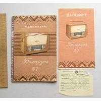 Паспорт и инструкция для радиоприемника БЕЛАРУСЬ-57