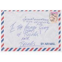 Конверт прошедший почту из Израиля в Беларусь